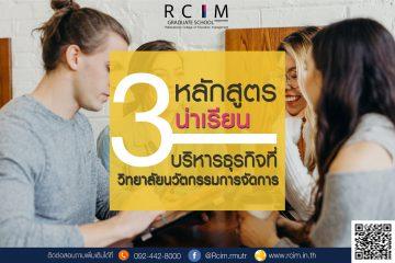 หลักสูตร MBA Rcim